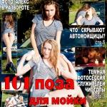 portfolio_journal_avtomoika_1.jpg
